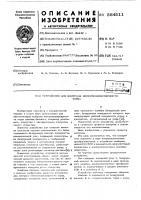 Патент 564511 Устройство для контроля неперпендикулярности торца