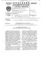 Патент 672151 Устройство для установки полого цилиндрического изделия в контейнер