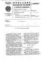 Патент 868927 Статор электрической машины