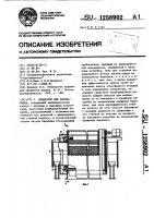 Патент 1258902 Сепаратор для хлопка-сырца