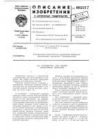 Патент 662217 Устройство для сварки арматурных каркасов
