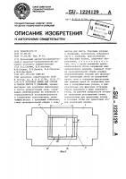 Патент 1224129 Поточная линия для сборки и сварки листов с планками