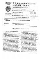 Патент 596442 Станок для раскалывания пней