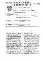 Патент 685496 Способ формования абразивных изделий