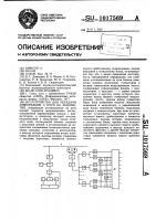 Патент 1017569 Устройство для передачи информации с пути на локомотив