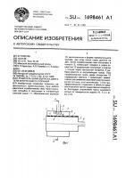 Патент 1698461 Глушитель шума выпуска двигателя внутреннего сгорания