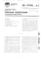 Патент 1627602 Сепаратор для волокнистого материала