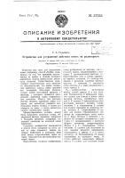 Патент 57755 Устройство для устранения действия помех на радиоприем