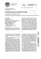 Патент 1693687 Ротор электрической машины