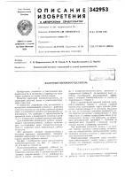 Патент 342953 Патент ссср  342953