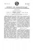 Патент 15452 Телефонная трансляция