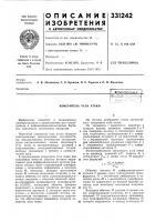 Патент 331242 Измеритель угла атаки