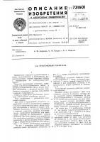 Патент 731601 Трехтоновый усилитель