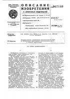 Патент 907169 Бункер дреноукладчика