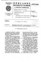 Патент 975104 Пневматическая форсунка