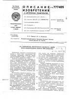 Патент 777405 Измеритель внутреннего диаметра обода железнодорожного колеса при прокатке