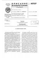 Патент 457237 Интегральная схема