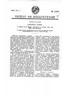 Патент 14160 Водогрейный прибор