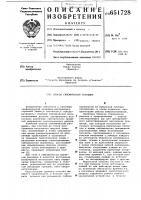 Патент 651728 Способ сейсмической разведки