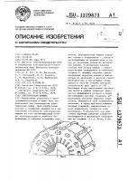 Патент 1379873 Электрическая машина