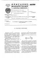 Патент 810789 Смазочная композиция