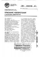 Патент 1424759 Решетный стан зерноочистительной машины