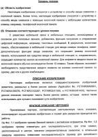 Патент 2415512 Устройство и способ для ввода алфавитных символов