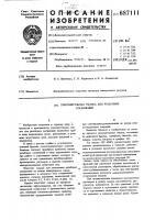 Патент 687111 Уплотнительная смазка для резьбовых соединений