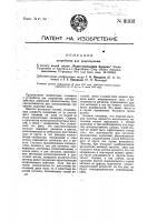 Патент 31312 Устройство для радиоприема