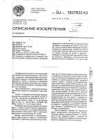 Патент 1837832 Откидная пристенная кровать