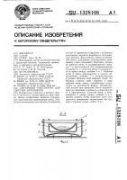 Патент 1328108 Ленточный транспортер для сыпучих материалов