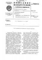Патент 786015 Устройство для дуплексной речевой радиосвязи