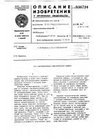Патент 836724 Магнитопровод электрической машины