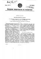 Патент 26481 Картофелеуборочная машина