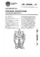 Патент 1283439 Газлифтный подъемник для скважинных труб
