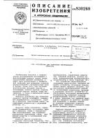 Патент 830268 Устройство для измерения интерваль-ной скорости