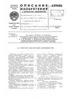 Патент 639606 Депрессор для флотации сульфидных руд