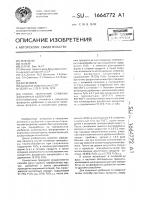 Патент 1664772 Способ получения сложных фосфорных удобрений