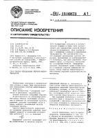 Патент 1516873 Способ определения упругой микротвердости