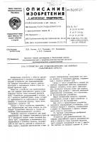 Патент 523727 Устройство для уравновешивания сил инерции мальтийского креста