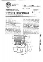 Патент 1344560 Устройство для захвата сварных узлов из накопителей и перемещения их на установки для сборки и сварки