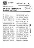 Патент 1216428 Устройство для автоматического управления глубиннонасосной установкой малодебитных нефтяных скважин
