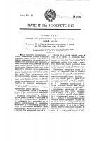Патент 13742 Прибор для установления объема мерной посуды