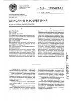 Патент 1733693 Скважинная штанговая насосная установка