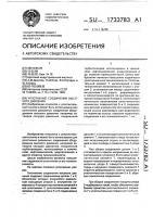 Патент 1733783 Уплотнение соединения высокого давления