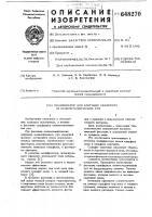 Патент 648270 Модификатор для флотации сфалерита из полиметаллических руд