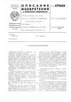 Патент 479604 Кольцевой кантователь