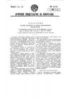 Патент 48141 Способ получения на тканях нерастворимых азокрасителей