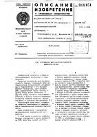 Патент 918151 Устройство для контроля скорости движения поезда