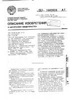 Патент 1602024 Полимерная композиция для сельскохозяйственной пленки